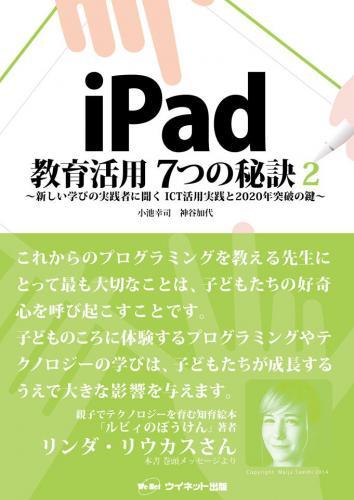 iPad 教育活用 7つの秘訣2 ~新しい学びの実践者に聞く ICT活用実践と2020年突破の鍵~